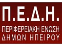 REGIONAL UNION OF THE MUNICIPALITIES OF EPIRUS