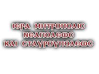 MONASTERY OF NEAPOLIS AND STAVROYPOLIS