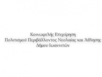 PUBLIC BENEFIT ENTERPRISE OF CULTURE, ENVIRONMENT, YOUTH AND ATHLETICS OF THE MUNICIPALITY OF IOANNINA